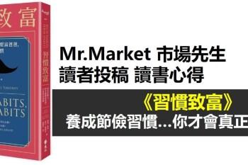 《習慣致富》養成節儉習慣…你才會真正擁有自由 - 市場先生讀者投稿 讀書心得