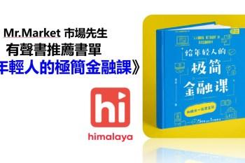 Himalaya 有聲書推薦書單《給年輕人的極簡金融課》