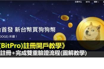 幣託開戶教學-1分鐘註冊+完成雙重驗證 開戶台灣虛擬貨幣交易所