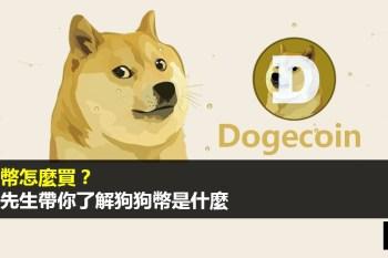 狗狗幣是什麼、怎麼買?市場先生帶你了解狗狗幣