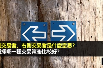 左側交易者、右側交易者是什麼意思?要選擇哪一種交易策略比較好?