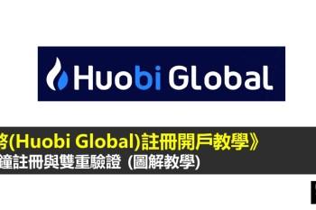 火幣Huobi Global註冊開戶教學》1分鐘註冊與雙重驗證(圖解教學)