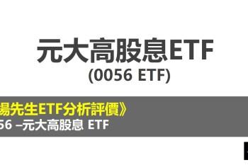 0056 ETF評價》元大高股息ETF – 市場先生分析評價