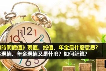 現值、終值、年金是什麼意思?公式如何計算? - 認識貨幣時間價值