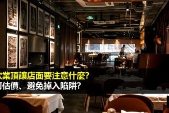 餐飲業頂讓店面要注意什麼?如何估價、避免掉入陷阱?