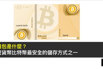 紙錢包是什麼?加密貨幣比特幣最安全的儲存方式之一