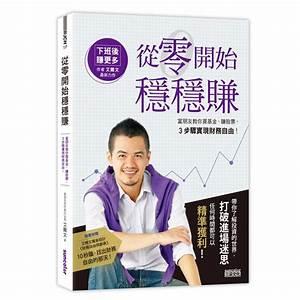 投資如何從零開始穩穩賺!台灣知名YT艾爾文來教你! 1