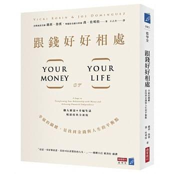 跟錢好好相處