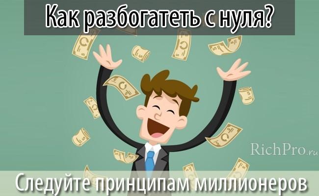 Tajný milionář datování
