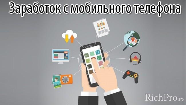 Заработок в интернете с телефона