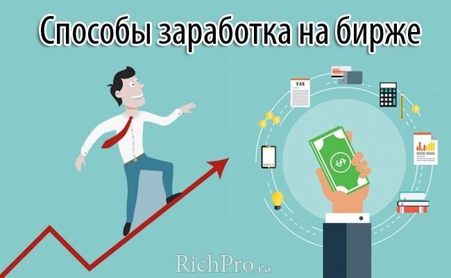 kak-zarabotat-na-birzhe-novichku-sposoby-3