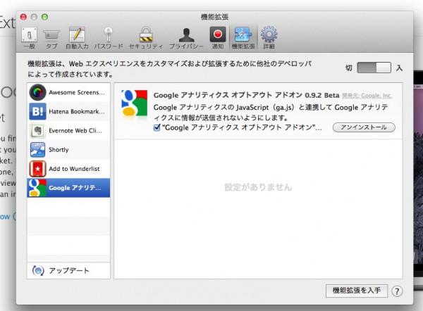 Safari 機能拡張