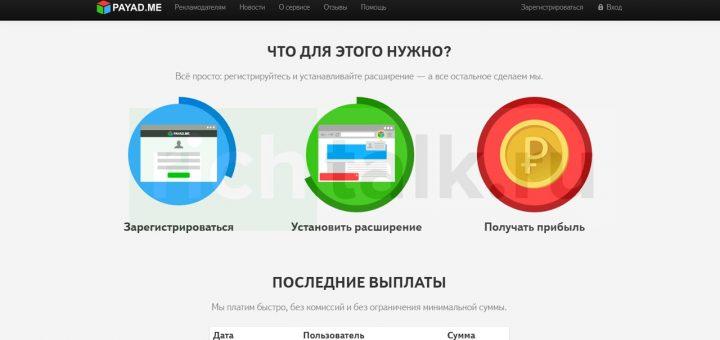 Payad.me 사이트 스크린 샷, 온라인 광고를 사용하여 돈을 벌 수있게 해줍니다.