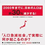 本 読書記録「縮小ニッポンの衝撃」(講談社現代新書)