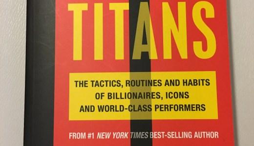 """次元上昇ビジネス洋書ガイド """"Tools of Titans"""" by Tim Ferriss"""