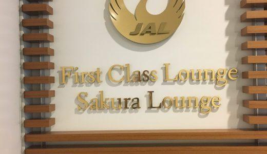 羽田空港国際線 サクララウンジ 徹底潜入レビュー