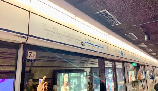 香港の地下鉄初体験 便利、安全、キレイ!