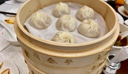 ディンタイフォン(鼎泰豊) 香港店 訪問レポート