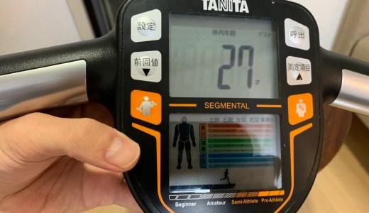 体脂肪率、筋肉量、体内年齢 自己ベスト更新