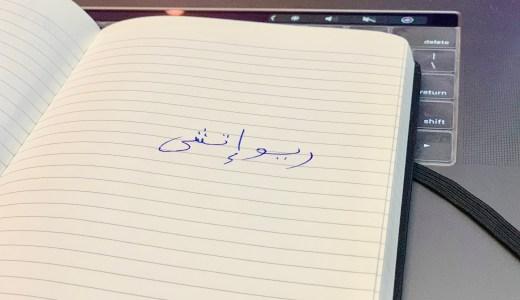 アラビア文字はどうやって書くのか