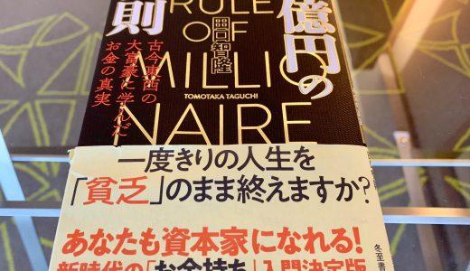 1億円の法則 by 田口智隆