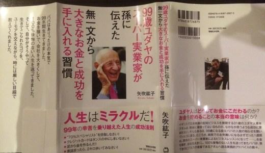 99歳ユダヤのスーパー実業家が孫に伝えた 無一文から大きなお金と成功を手に入れる習慣 by 矢吹 紘子【書評】