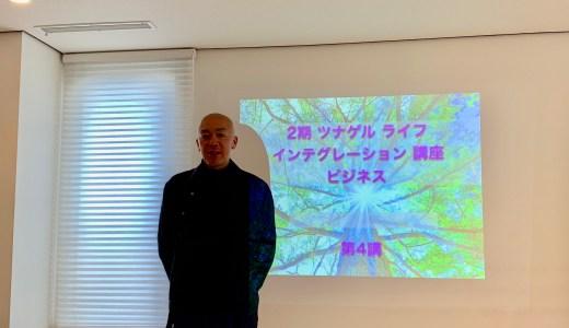 立花岳志さんTLIビジネス第4講Day1