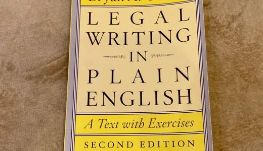 プレイン・イングリッシュで英語力アップ! Legal Writing in Plain English by Bryan Garner