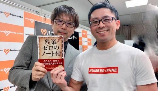 石川和男さん・石田和靖さん 出版記念セミナー、サイン会