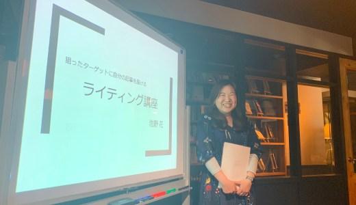 検索キーワードでターゲット読者をゲット!池野花先生「狙ったターゲットに自分の記事を届けるライティング講座」