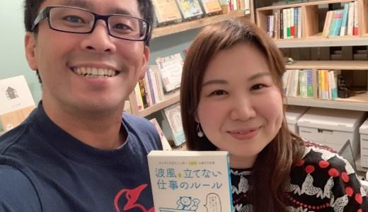 意外な世界?!日本酒の魅力と美味しさを知る「読書会」