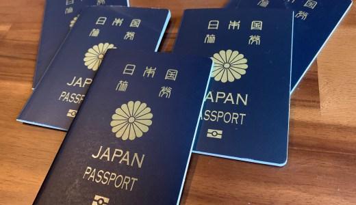 日本のパスポートは世界最強!?世界のパスポートランキング