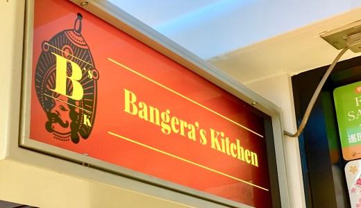 バンゲラズキッチン銀座・有楽町 南インド料理 本場のバスマティライスで食べるカレーは格別!