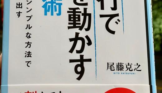3行で人を動かす文章術 by 尾藤克之 100万PVを稼ぐ人気コラムニストが教える最強の方法