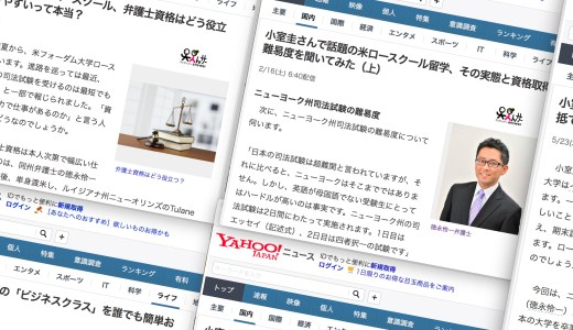 尾藤克之さんによるインタビュー記事がYahoo!ニュースに掲載されました!