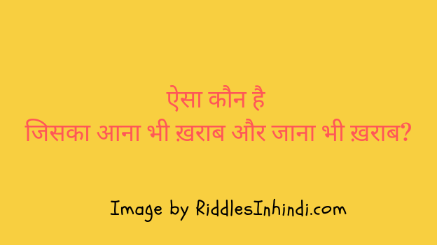 Tricky Riddles in Hindi with Answer