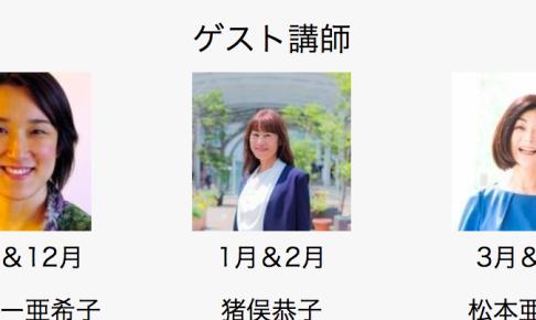 11月開講🍁ゲスト講師×青木理恵コーチング実践練習会モーニングクラス