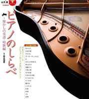 〜ピアノのしらべ〜に寄せて・試聴コーナーOPEN