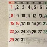 バセドウ病16回目の検診結果、薬の飲み忘れを防ぐ方法