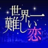 「世界一難しい恋」最終回「いさなみしほ」が戻ってきた!