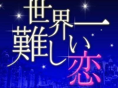 「セカムズ」第8話感想「神奈川県からでてゆけ!」ってなに言っちゃてるんだろう?