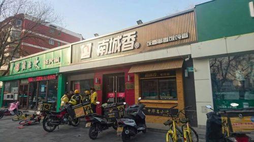 中国・旅行記・南城香の外観