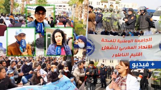 أطر الصحة بالناظور يشاركون في مسيرة احتجاجية بوجدة بسبب منحة كوفيد (+فيديو)