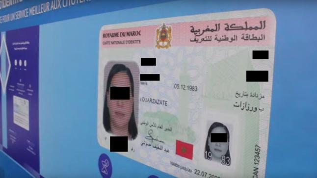 مديرية الأمن تلزم المواطنين بأخذ موعد مسبق لتجديد وإنجاز بطاقة التعريف