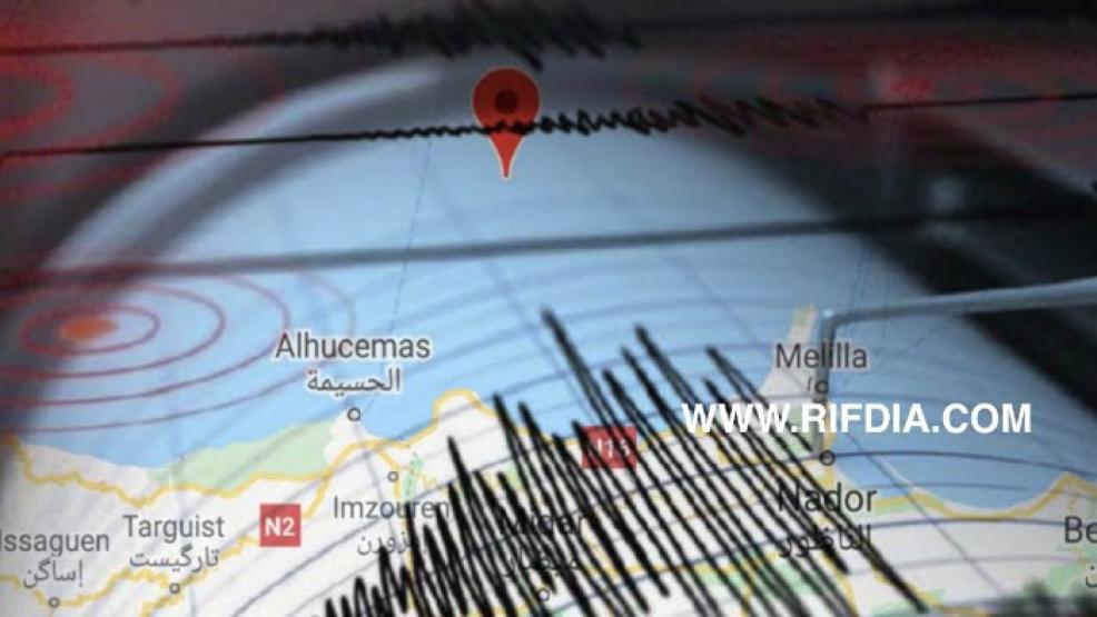 تسجيل هزة أرضية بإقليم الدريوش