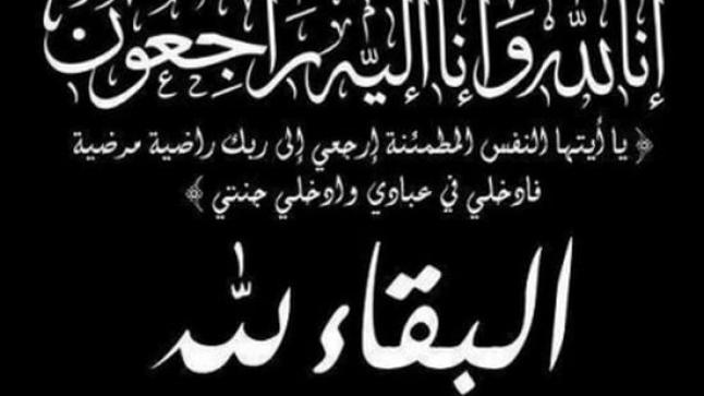 تعزية ومواساة للزميل ياسين الحسناوي في وفاة جده
