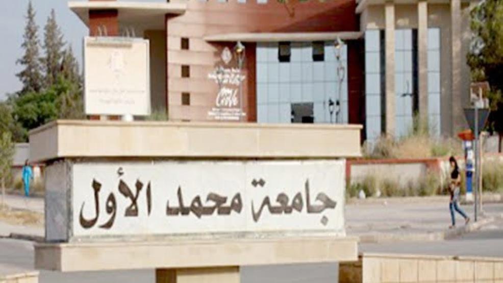 جامعة محمد الأول بوجدة تحتل المرتبة 60 إسلاميا و الثانية وطنيا