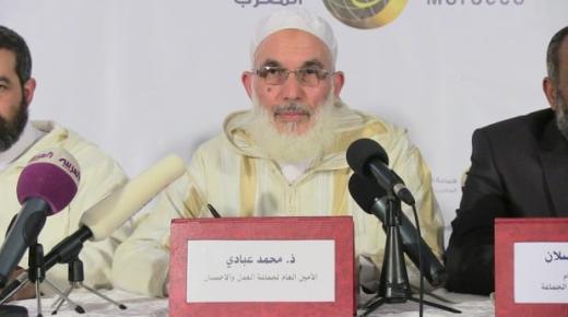 العدل والاحسان: عبادي وزوجته تعرضا لتفتيش مهين بمطار الدار البيضاء
