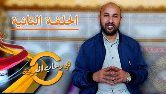 """""""في رحاب المعرفة"""" الحلقة الثانية (مصادر المعرفة) مع ذ. عبدالصمد الخزروني"""