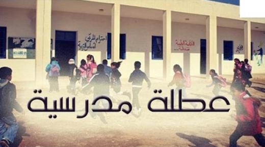 هذه هي لائحة العطل المدرسية المقبلة بالمغرب